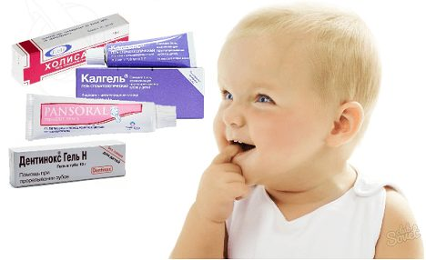 У ребенка болят зубки