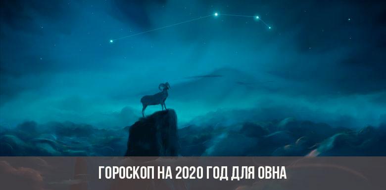 goroskop-na-2020-god-dlya-ovna