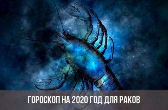 goroskop-na-2020-god-dlya-rakov