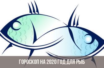 goroskop-na-2020-god-dlya-ryb