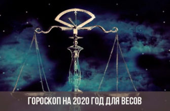 goroskop-na-2020-god-dlya-vesov