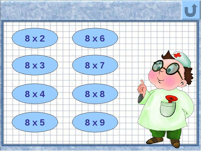 таблица умножения восемь карточка 2