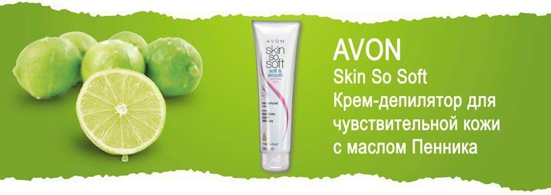 Крем-депилятор для чувствительной кожи с маслом Пенника Avon Skin So Soft