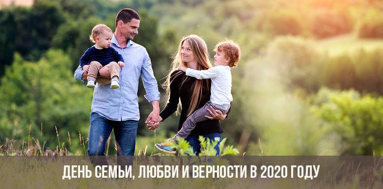 C:\Users\Ivan Komorin\Desktop\den-semi-lyubvi-i-vernosti-v-2020-godu.jpg