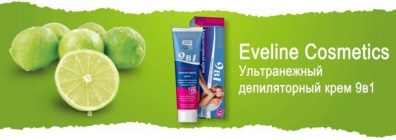 Ультранежный депиляторный крем 9в1 Eveline Cosmetics