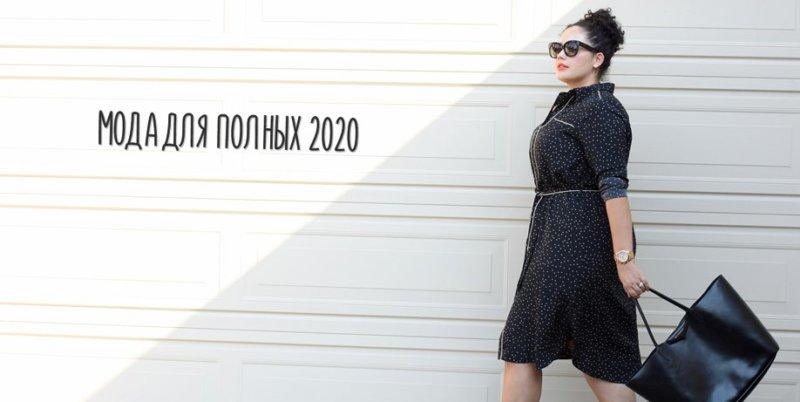 Мода для полных женщин 2020