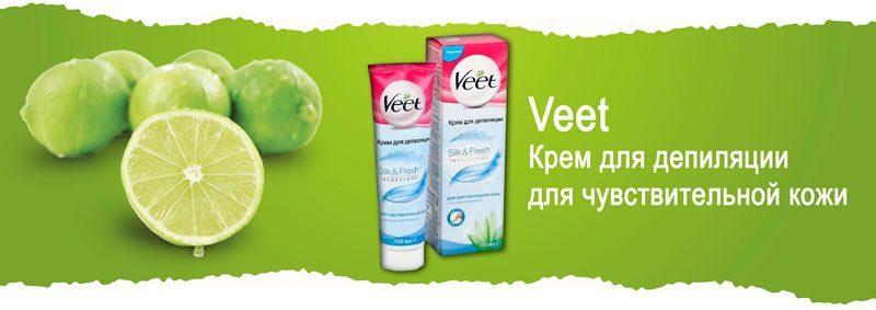 Крем для депиляции для чувствительной кожи Veet