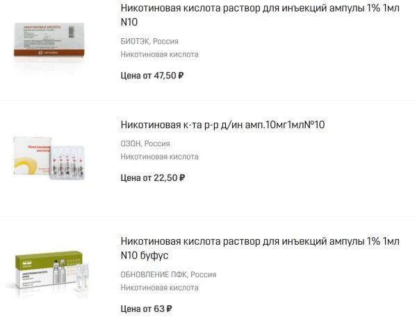 Никотиновая кислота в ампулах цена
