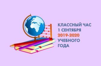 Классный час 1 сентября 2019-2020 учебного года