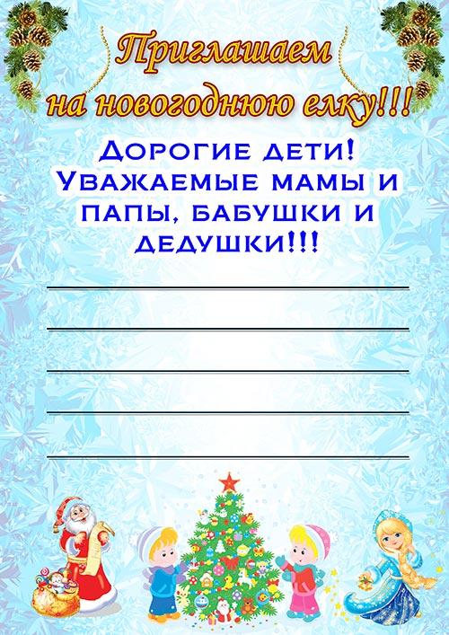 Трафареты приглашения на новый год, днем победы