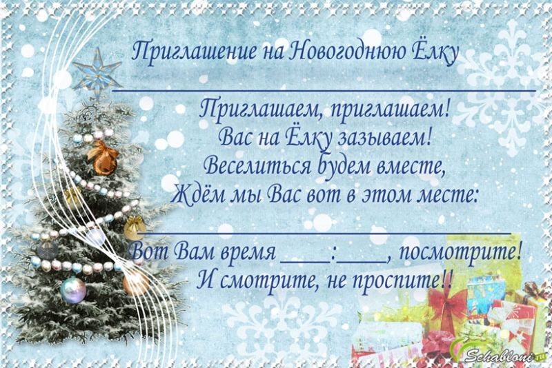 Трафареты приглашения на новый год