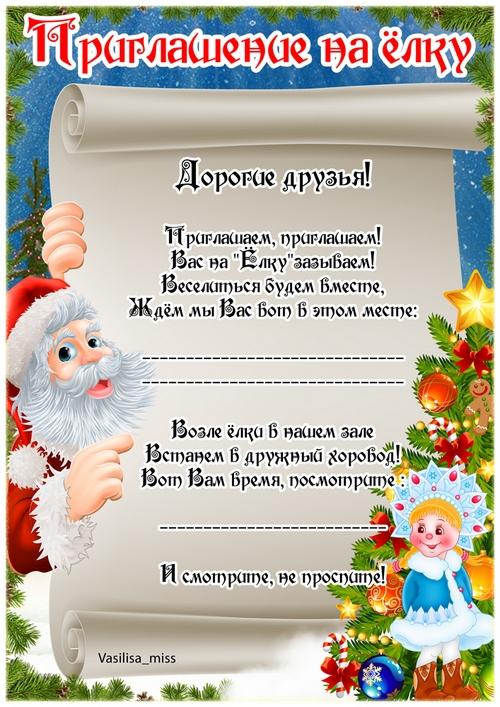 Открытку для, трафареты приглашения на новый год