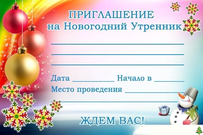 Новогоднее приглашения, цветной бумаги