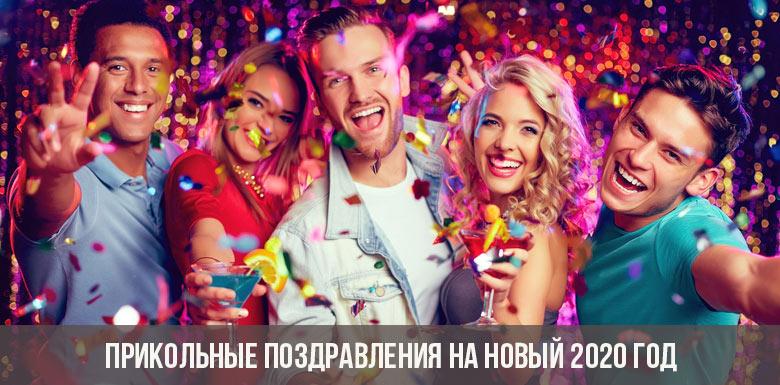 поздравления на Новый 2020 год