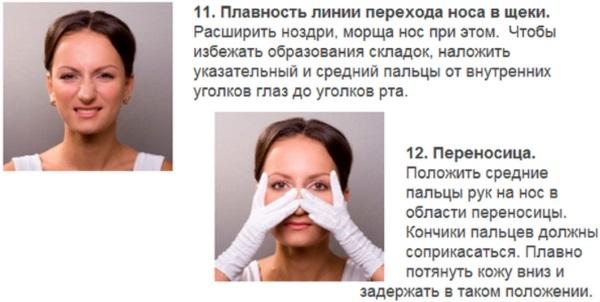 Упражнения для уменьшения носа без операции в домашних условиях