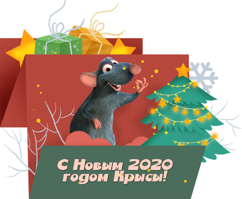 Открытки 2020