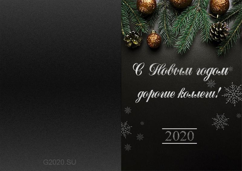 Новые открытки с новым годом 2020