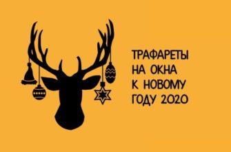 Трафареты на окна к Новому году 2020