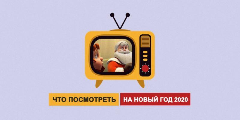 Что посмотреть на Новый год 2020