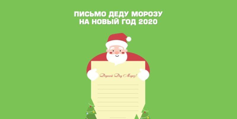 Как написать письмо Деду Морозу в 2020 году