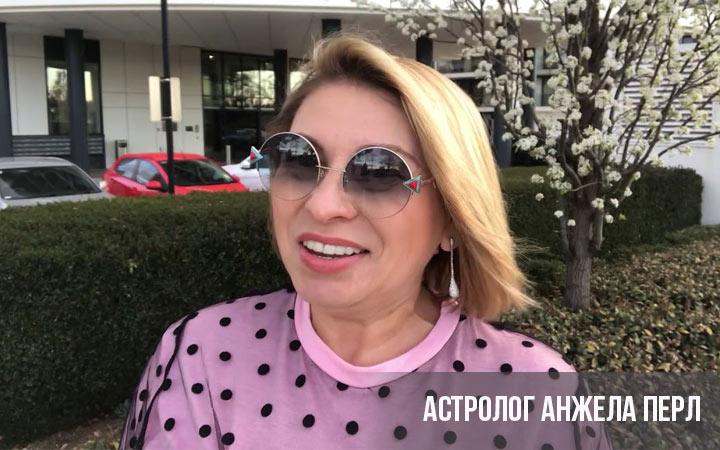 Астролог Анжела Перл